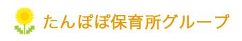 たんぽぽ保育所グループ