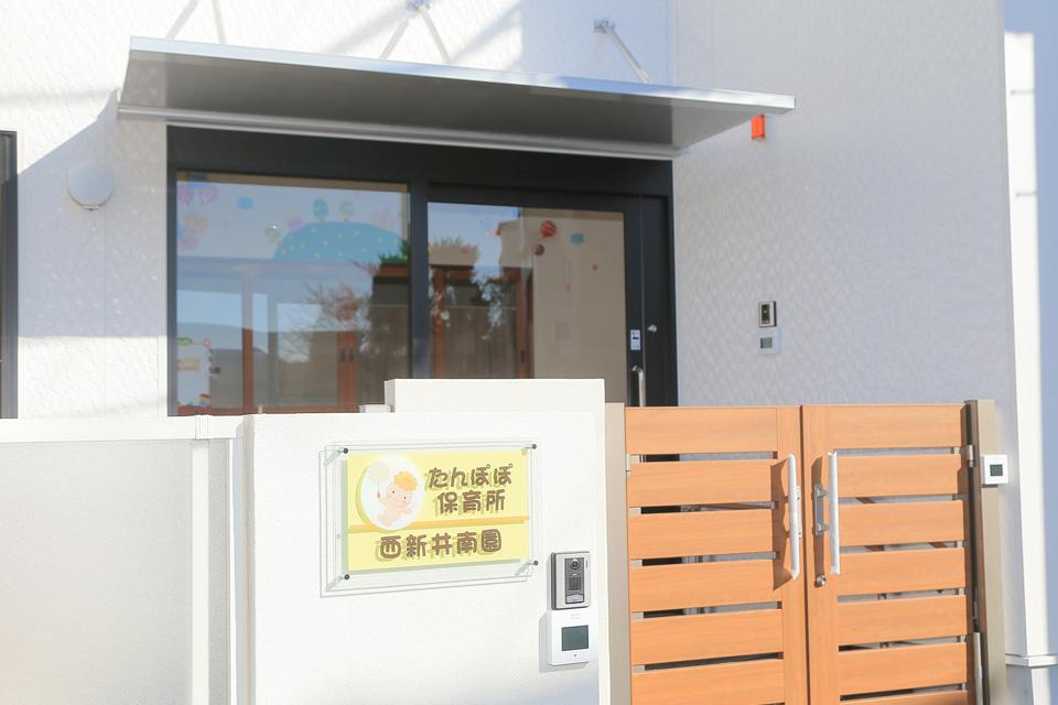 たんぽぽ保育所西新井南園3